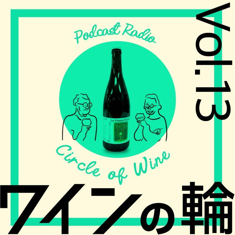 ワインの輪